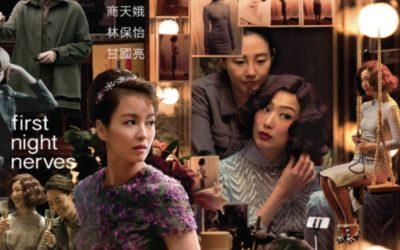 Chicago's Asian Pop Up Cinema Kicks Off 10th Season 2020