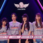Callisto: First Women eSports Startup Raised $500k