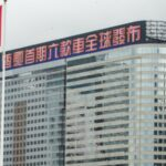 Evergrande: China's Fragile Housing Giant