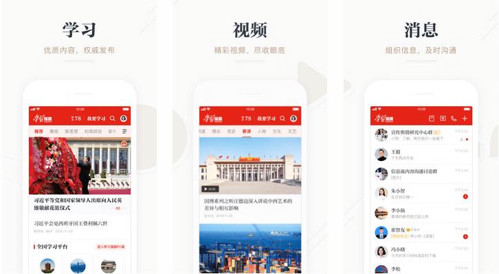 China's Social Credit App