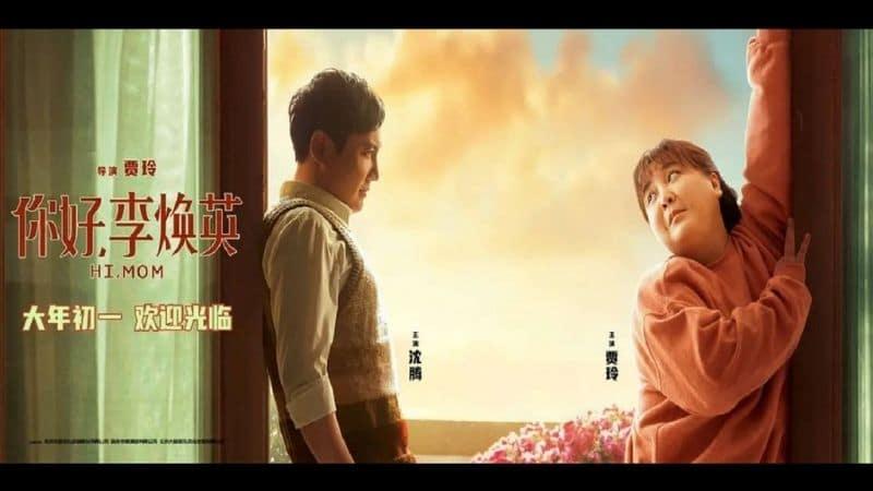 Chinese Movie - Hi Mom