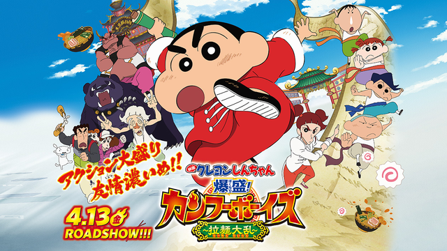 Crayon Shin Chan Movie Poster