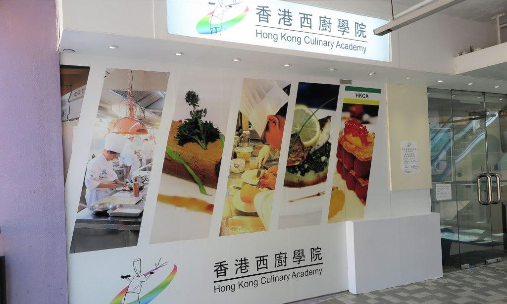 Hong Kong Culinary Academy Lobby