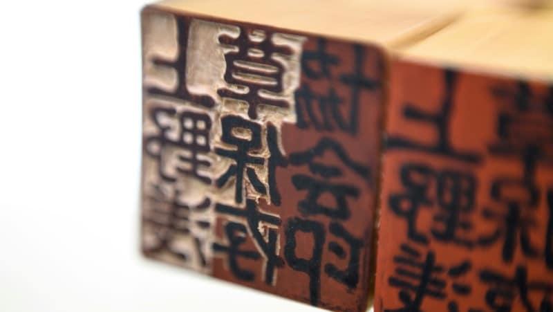 Japan's Paperwork Stamps