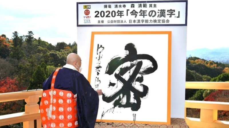 Japan's Symbol