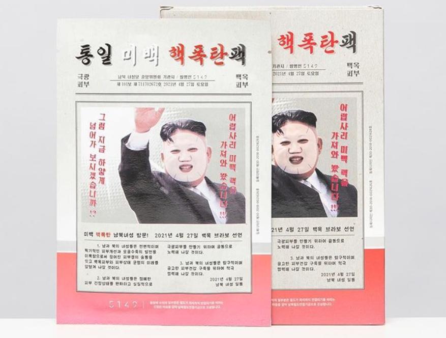 Kim Jong-un | Face Mask