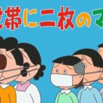 Japan's Offer of Two Masks Per Household Met with Anger and Mockery
