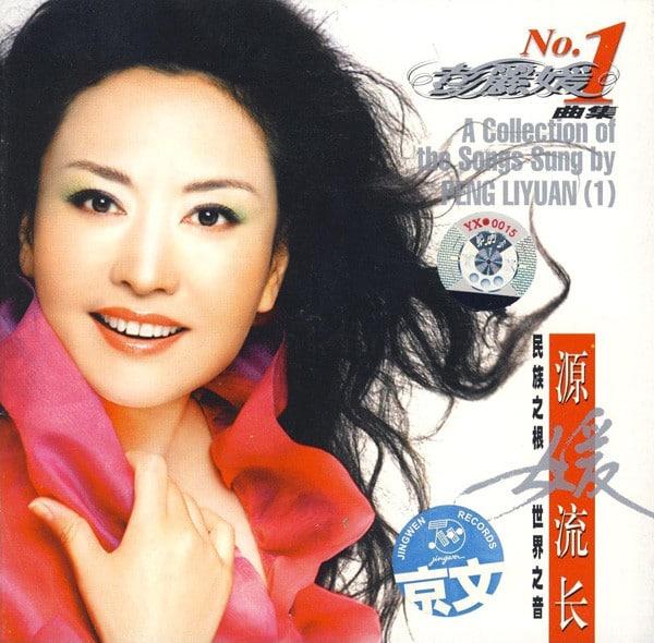 Peng Liyuan - Collection Album