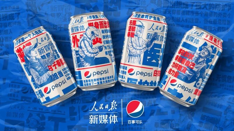 Pepsi x China Daily Banner