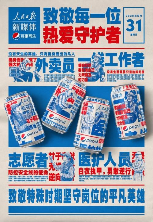 Pepsi x China Daily V.Banner