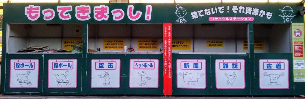 Recycling bins in Yamanaka Onsen