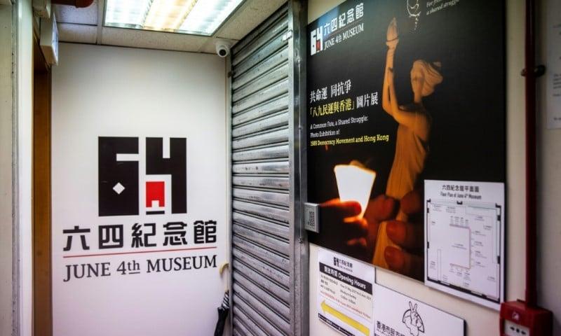 Tiananmen Crackdown Museum