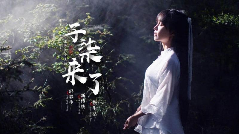 liZiqi - Biography Cover ©LiziqiShop